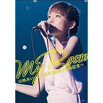 川嶋あい「My Room~8月20日 10回記念~」 [DVD]
