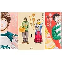 喰う寝るふたり 住むふたり コミック 1-3巻セット (ゼノンコミックス)