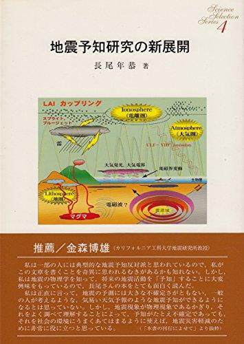地震予知研究の新展開 (サイエンスセレクションシリーズ)