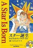 スター誕生 ラジオドラマCD付き (イングリッシュトレジャリー・シリーズ)