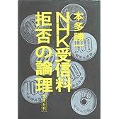NHK受信料拒否の論理 (1973年)