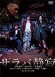 サラバ静寂[DVD]