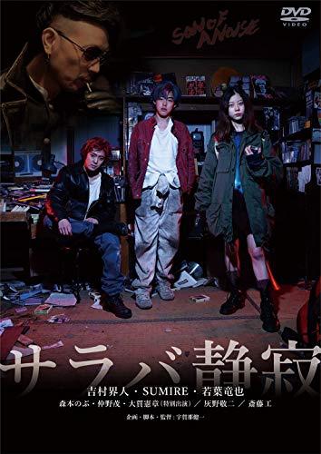 サラバ静寂 [DVD]