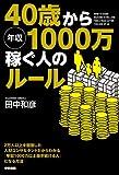 40歳から年収1000万稼ぐ人のルール (中経出版)