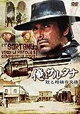 俺はサルタナ/銃と棺桶の交換[DVD]