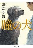 瞳の犬 (角川文庫)