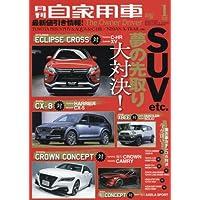 月刊自家用車 2018年 01 月号 [雑誌]