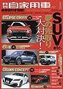 月刊自家用車 2018年 01 月号
