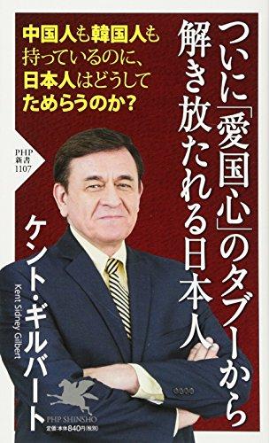 ついに「愛国心」のタブーから解き放たれる日本人 (PHP新書)