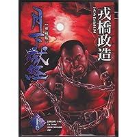 Amazon.co.jp: 戎橋 政造: 本