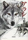 アラシ―奥地に生きた犬と人間の物語
