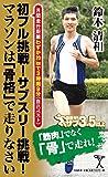 鈴木清和 '初フル挑戦! サブスリー挑戦! マラソンは「骨格」で走りなさい '
