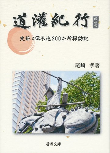 道灌紀行 史跡と伝承地200か所探訪記