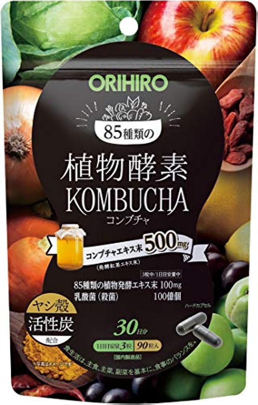 予想するポンドいつオリヒロ 植物酵素コンブチャ 90粒