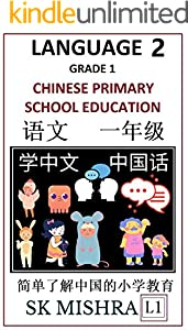 Chinese Language 2: Chinese Primary School Education Grade 1, Easy Lessons, Questions, Answers, Learn Mandarin Fast, Improve Vocabulary, Self-Teaching ... & Pinyin, Level 1) (English Edition)