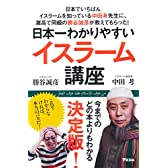 日本でいちばんイスラームを知っている中田考先生に、灘高で同級の勝谷誠彦が教えてもらった! 日本一わかりやすいイスラーム講座