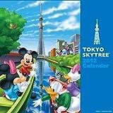 東京スカイツリー(ディズニーキャラクター) [2012年 カレンダー]