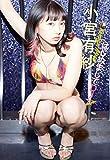 【デジタル限定】小宮有紗写真集「はじめましてDJ」 週プレ PHOTO BOOK