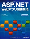ASP.NET Webアプリ開発技法VisualBasic対応