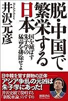 脱・中国で繁栄する日本: 国を滅ぼす朱子学の猛毒を排除せよ