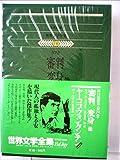 世界文学全集〈74〉カフカ.ヴァルザー (1979年) 審判 変身 他 ヤーコプ・フォン・グンテン