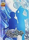 【舞台パンフレット】 『ミュージカル「テニスの王子様」全国大会 青学vs氷帝』 出演:小越勇輝.多和田秀弥.一慶