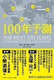 100年予測 (ハヤカワ・ノンフィクション文庫) 画像