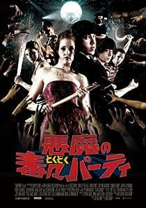 スマイルBEST 悪魔の毒々パーティ [DVD]