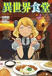 異世界食堂 4 (ヒーロー文庫)