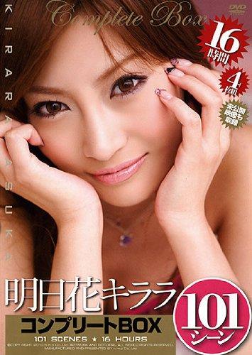 明日花キララコンプリートBOX [DVD]