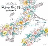 奇跡の鳥の旅 ぬり絵BOOK Around the world (Colouring Books)
