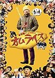 オムライス[DVD]