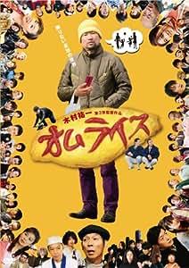 オムライス [DVD]