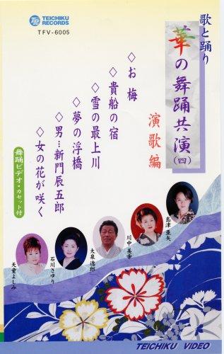 VHSビデオ 歌と踊り 華の舞踊共演(四)演歌編(カセットテープ付) 舞踊 株式会社エムティアール