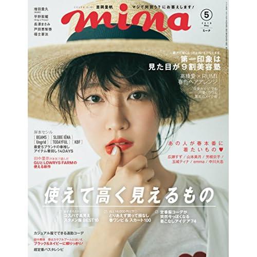 mina(ミーナ) 2018年 05 月号 [雑誌]
