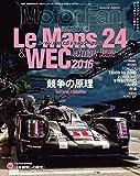 ル・マン WECのテクノロジー 2016 (モーターファン別冊)