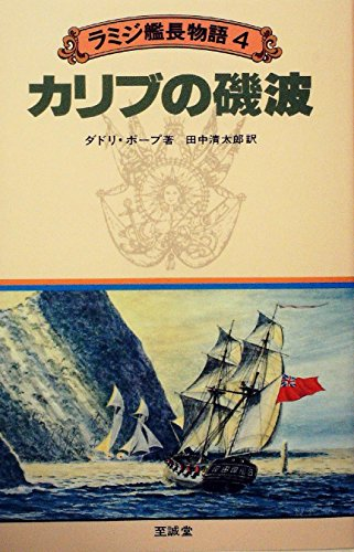 ラミジ艦長物語〈4〉カリブの磯波 (1981年)