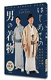 着付けDVD付き はじめての「男の着物」 Men's Kimono Book 画像