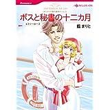 秘書ヒロインセット vol.3 (ハーレクインコミックス)