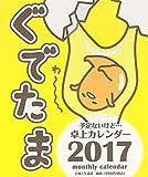 ぐでたま 予定ないけど…卓上カレンダー2017 ([カレンダー])