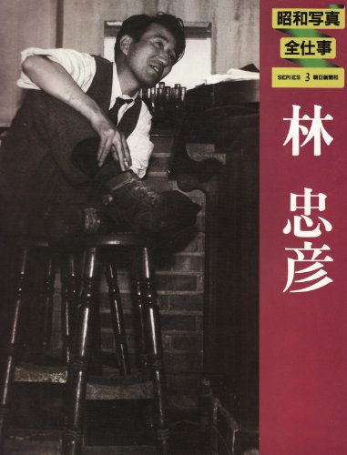 昭和写真・全仕事〈series 3〉林忠彦 (1982年)