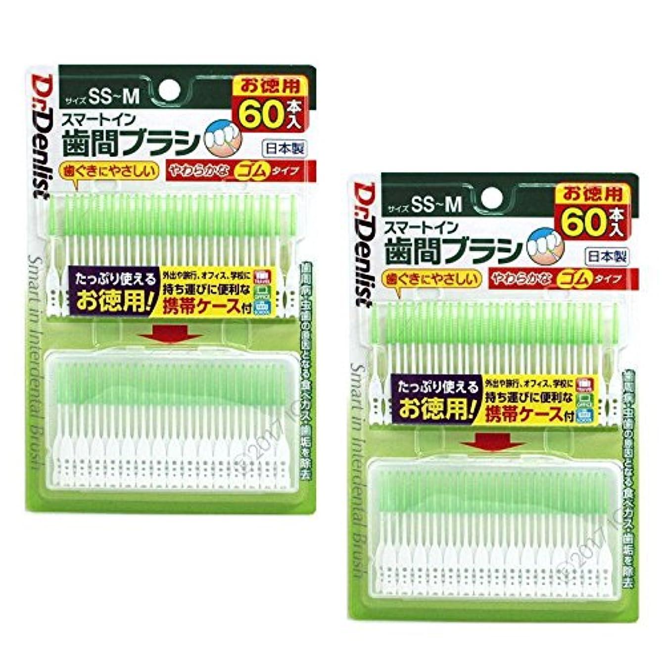 用心深い認証ピース歯間ブラシ スマートイン 60本×2個(計120本) お徳用 やわらかなゴムタイプ