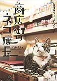 毎度あり! またきてニャ 商店街のネコ店長 / 梅津 有希子 のシリーズ情報を見る