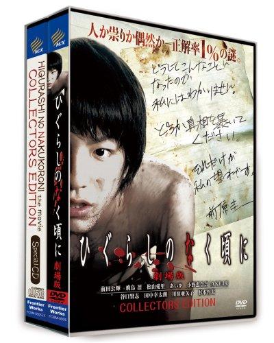 ひぐらしのなく頃に 劇場版 コレクターズエディション(初回限定生産) [DVD]の詳細を見る
