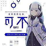 音楽的同位体 可不(KAFU) スターター|ダウンロード版