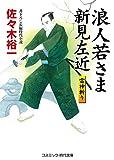 浪人若さま新見左近 雷神斬り (コスミック時代文庫)