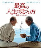 最高の人生の見つけ方 [WB COLLECTION] [Blu-ray]