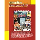 BHAGAVADGITA HOME-STUDY-COURSEバガヴァッドギーター第3章