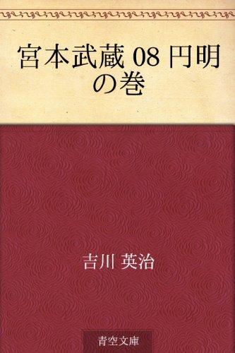 宮本武蔵 08 円明の巻の詳細を見る