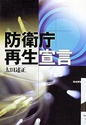 防衛庁再生宣言